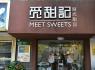 2019加盟觅甜记港式甜品店要多少钱 加盟费多少