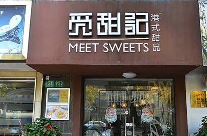 2019加盟觅甜记港式甜品店要多少钱 加盟费多少_1