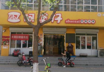 阿堡仔炸鸡汉堡加盟要多少投资 开店有什么要求_1