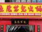 重慶崽兒火鍋利潤怎么樣 加盟條件是什么