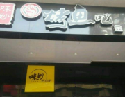 2019在小县城开一家味妙烤鱼吧店应该注意什么