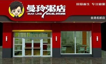 开一家曼玲粥店开店要求是什么