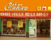 小縣城開一家貝克漢堡店要多少錢 投資門檻高不