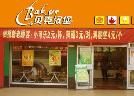 小县城开一家贝克汉堡店要多少钱 投资门槛高不_1