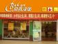 小县城开一家贝克汉堡店要多少钱 投资门槛高不