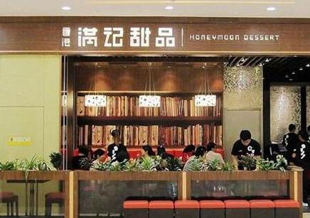 2019投资香港满记甜品市场有发展吗 选择什么品牌好_1