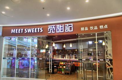 2019开个觅甜记港式甜品店总共要多少钱 开店赚钱吗