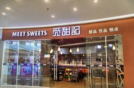 2019开个觅甜记港式甜品店总共要多少钱 开店赚钱吗_1