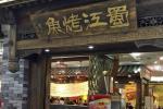 蜀江烤鱼店应该开在什么地方 选址需要注意什么