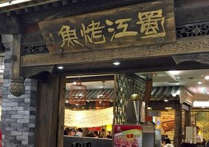 蜀江烤鱼店应该开在什么地方 选址需要注意什么_1
