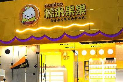 糯米果果港式甜品2019加盟费多少 开店一共多少钱_1