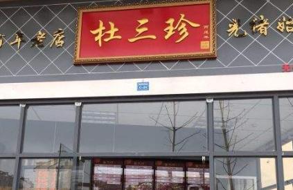 杜三珍卤菜店2019加盟费多少钱 做代理商需要什么条件_1