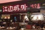江边城外烤全鱼加盟怎么样 在2019年生意如何