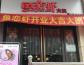 鱼恋虾火锅加盟店要多少钱才能开起来 加盟费一般是多少