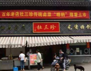 步行街开什么店赚钱 选择杜三珍卤菜店怎么样