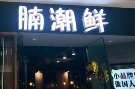腩潮鲜牛腩火锅的生意好做不