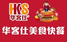炸雞漢堡 十大品牌