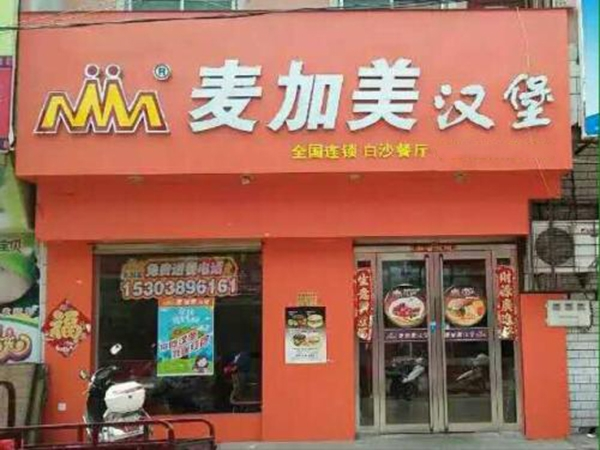 麦加美汉堡加盟条件有哪些?_1