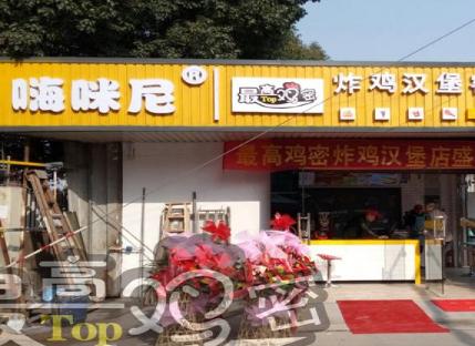 加盟小吃店哪个牌子好 最高鸡密快餐很不错_1