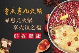重慶崽兒火鍋