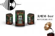 友唱M-bar