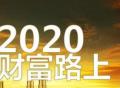 2020年创业风口指的哪方面,具体有哪些行业?