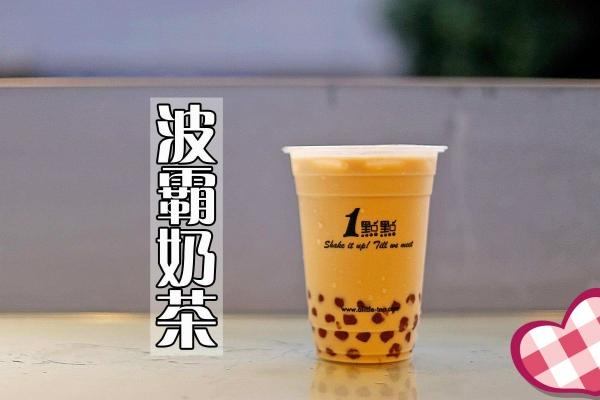 1点点奶茶加盟费多少