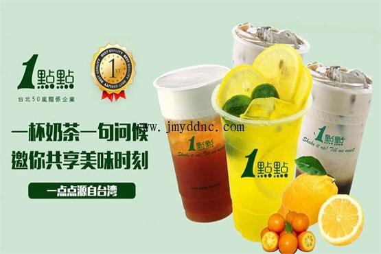 在秦皇岛加盟一点点奶茶店费用多少_2