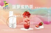 波籮蜜奶茶