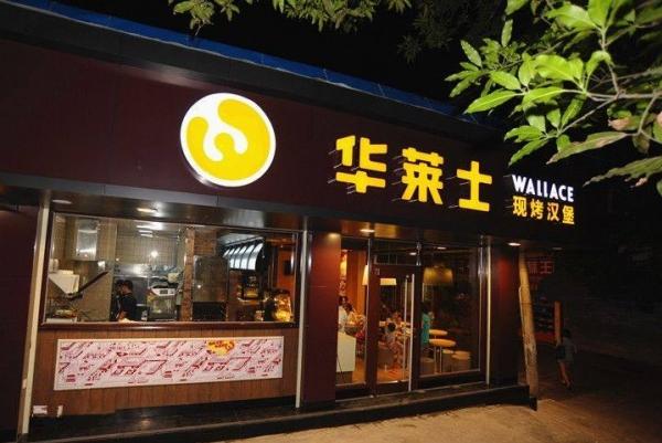 华莱士汉堡好吃吗