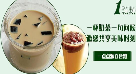 加盟一点点奶茶需要什么条件_2