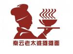 秦云老太婆摊摊面0