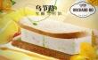 烏節路雪酪三明治