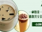 福州加盟一点点奶茶店多少钱