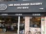 开一家李布兰格烘焙店怎么样?需要投资多少钱?