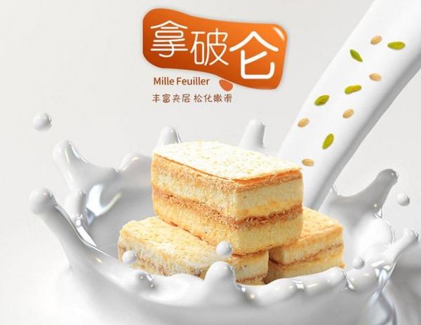 稻香村的糕点蛋糕加盟怎么样_3