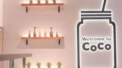 coco奶茶加盟需要多少钱