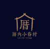 厝内小眷村