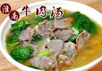 淮南牛肉汤加盟费多少