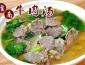 淮南牛肉湯加盟費多少