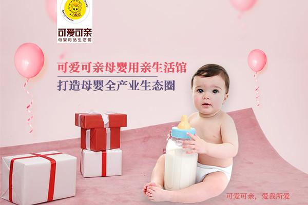 可爱可亲母婴用品