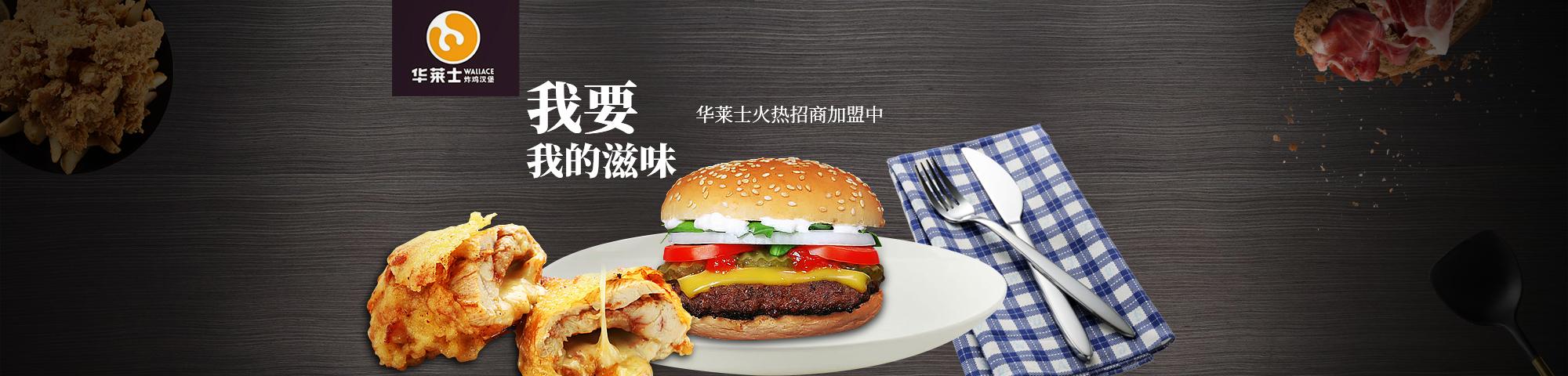 快餐好品质 更实惠 更好吃