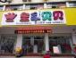 重庆皇家贝贝母婴店加盟费多少