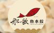 船歌渔水饺