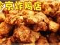 长沙汴京炸鸡加盟费多少钱