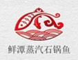 鲜潭蒸汽石锅鱼