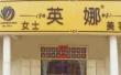 英娜美容院