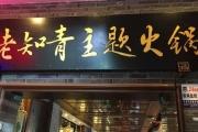 鑫珑村老知青主题火锅