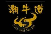 潮牛道火锅