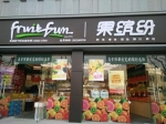 果缤纷水果超市4
